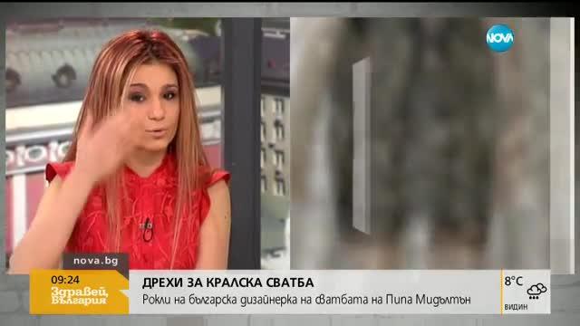 Рокли на българска дизайнерка на сватбата на Пипа Мидълтън