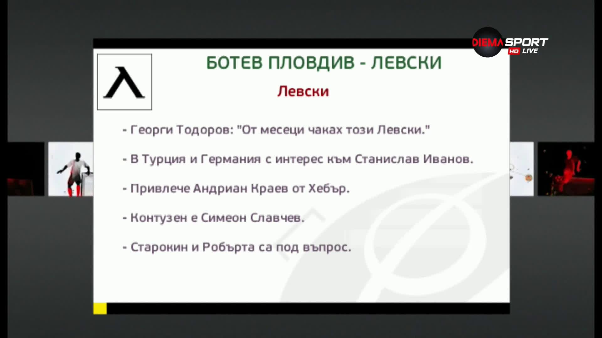 Преди Ботев Пд - Левски