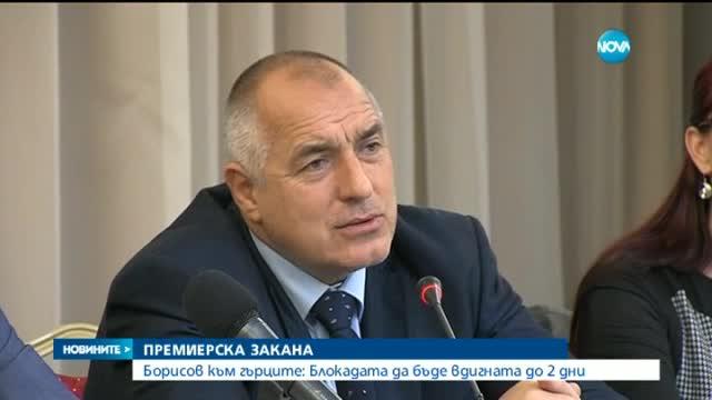 Борисов към гърците: До два дни блокадата да бъде свалена