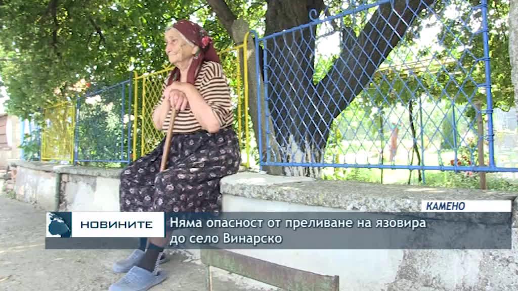 Няма опасност от преливане на язовира до село Винарско