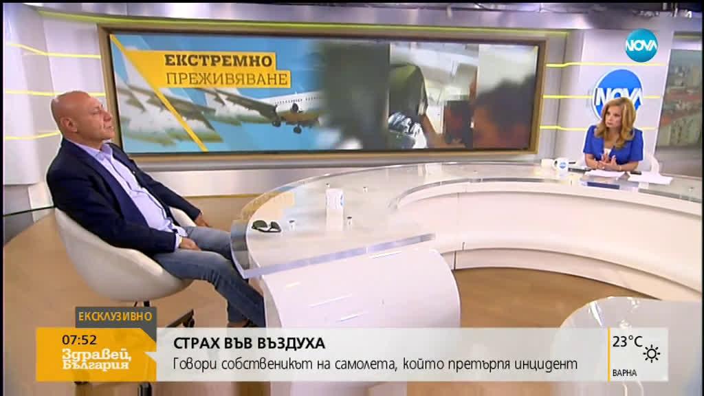СЛЕД ИНЦИДЕНТ ВЪВ ВЪЗДУХА: Разследват причината български самолет да попадне в турболенция