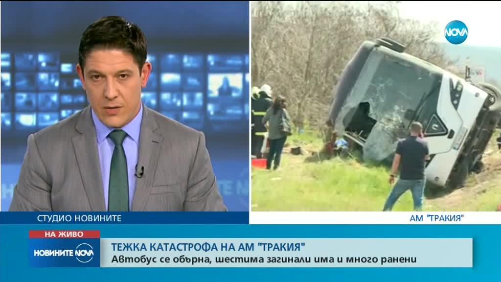 """Шест жертви при тежка катастрофа с автобус на магистрала \""""Тракия\"""""""