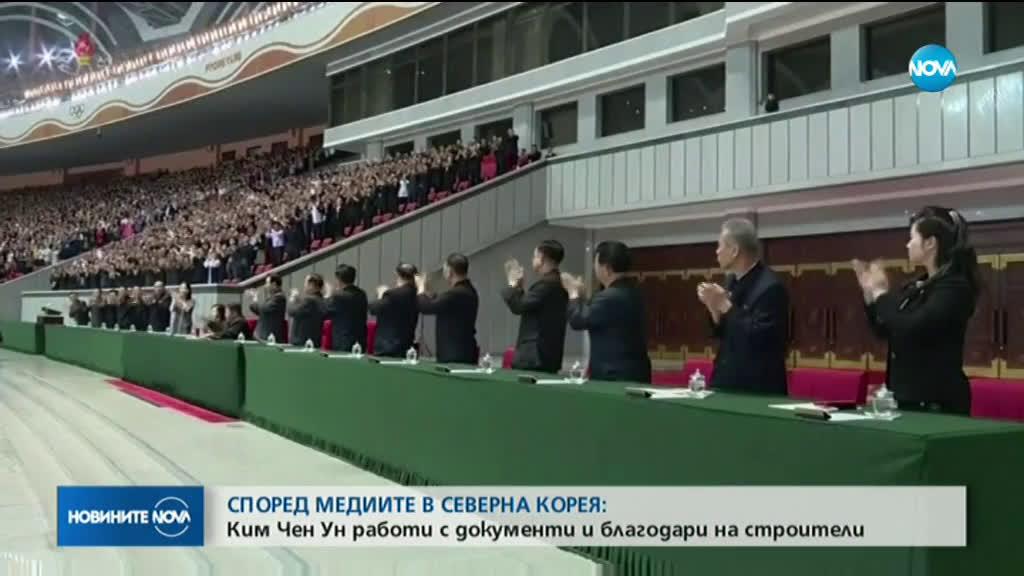 Медиите в Северна Корея дадоха информация за Ким Чен Ун