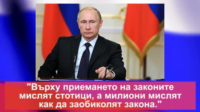 10 от най-важните цитати на Владимир Путин