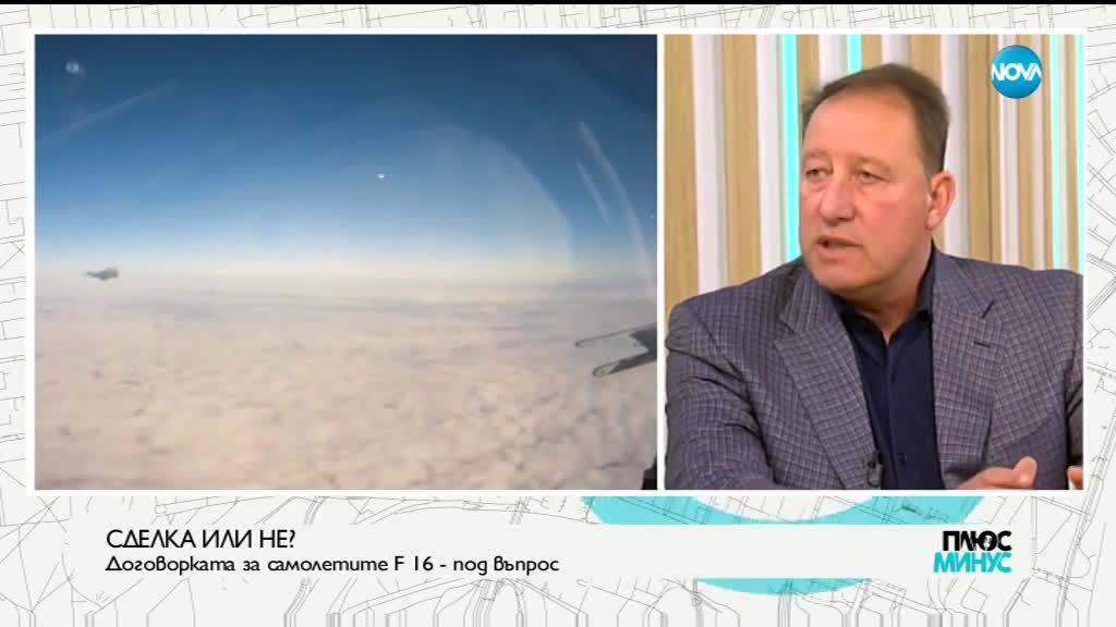 СДЕЛКА ИЛИ НЕ: Договорката за самолетите F 16 - под въпрос