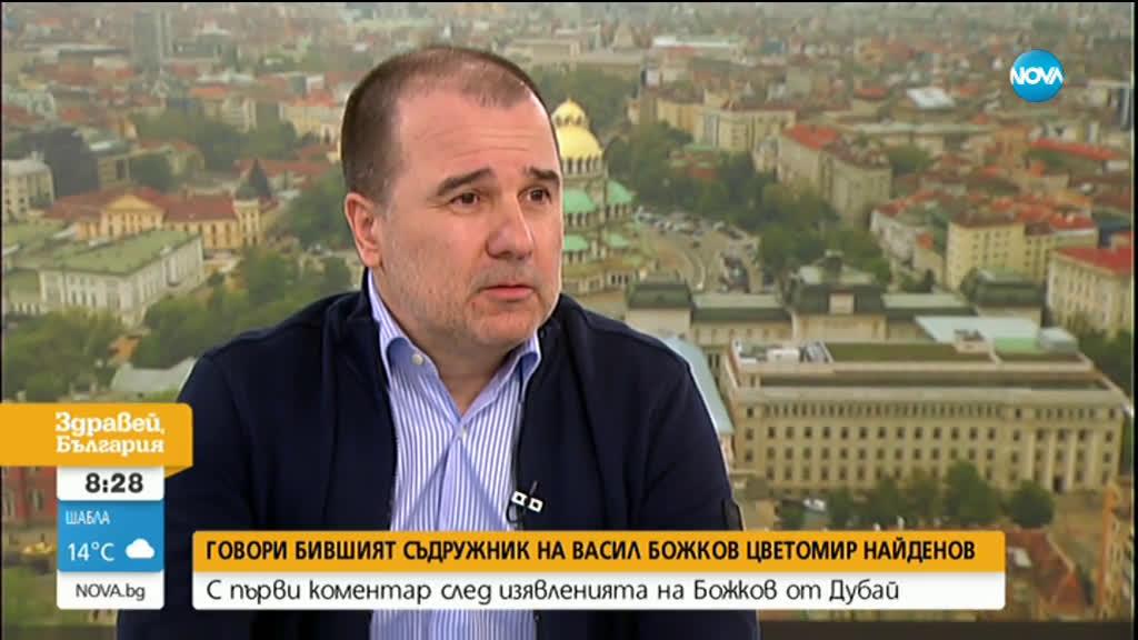 Цветомир Найденов: Божков държи акциите на Левски, за да създава напрежение