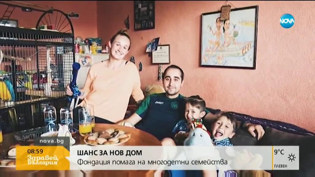 ШАНС ЗА НОВ ДОМ: Фондация помага на многодетни семейства