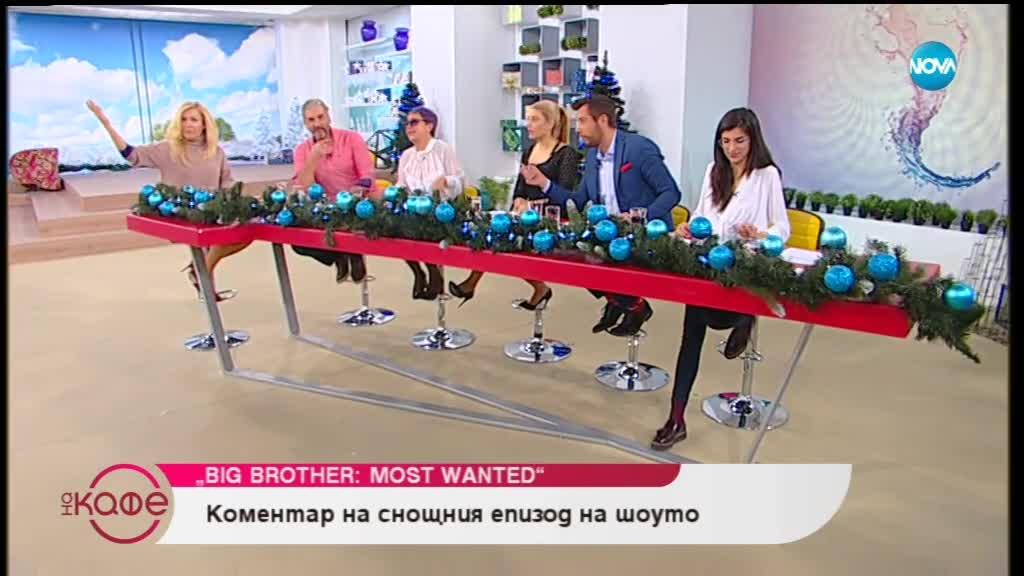 """""""На кафе"""" за нарушението на Златка и Благой – Big Brother: Most Wanted 2018"""