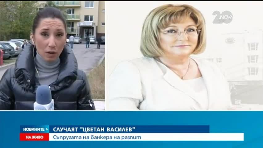 Не повдигнаха обвинение на съпругата на Цветан Василев