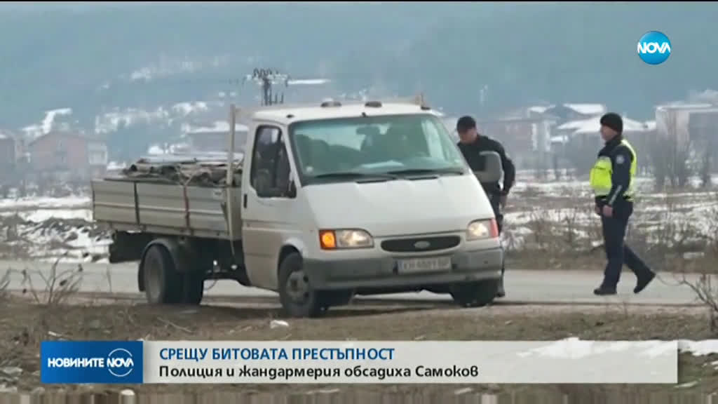 Самоков осъмна под полицейска блокада