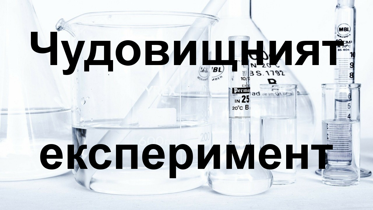 Чудовищният експеримент ( 1939 г. )