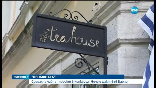 """След """"Промяната"""": Социалната чайна във Варна вече е факт"""