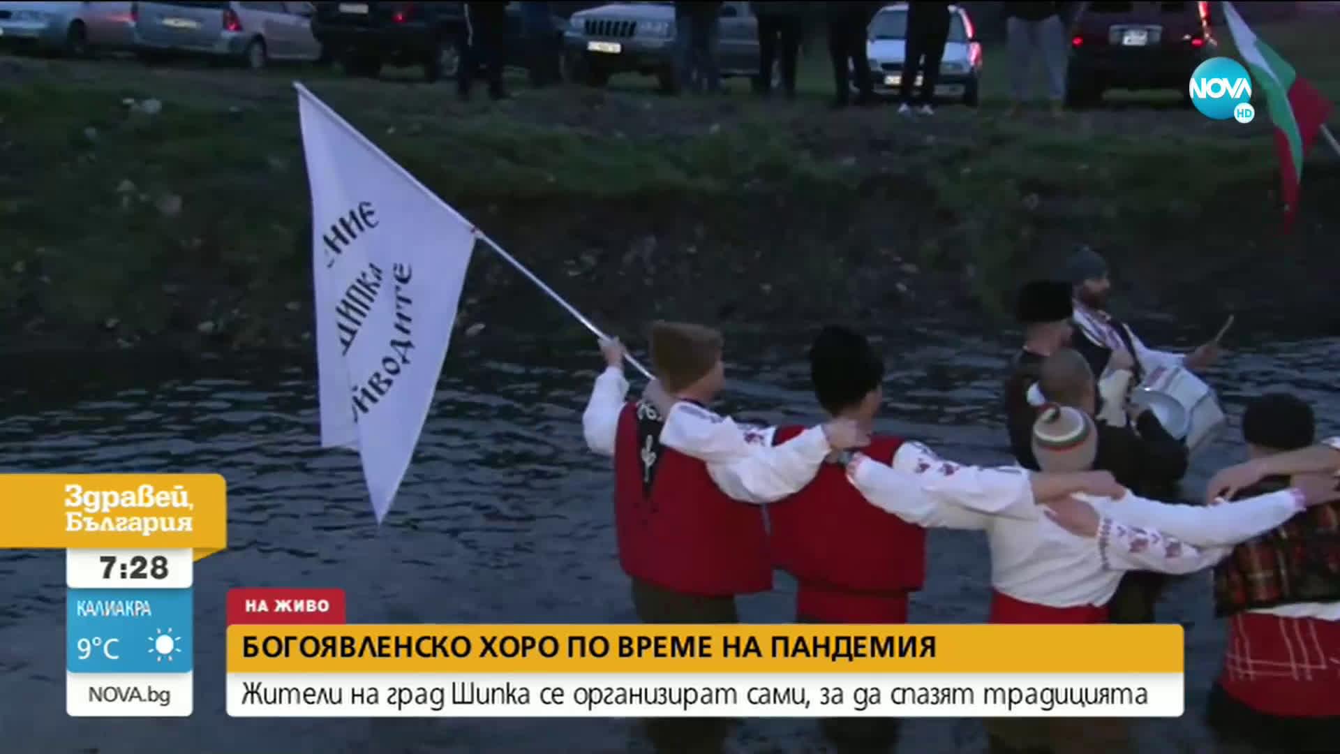 БОГОЯВЛЕНСКО ХОРО: В Шипка се организираха сами, за да спазят традицията