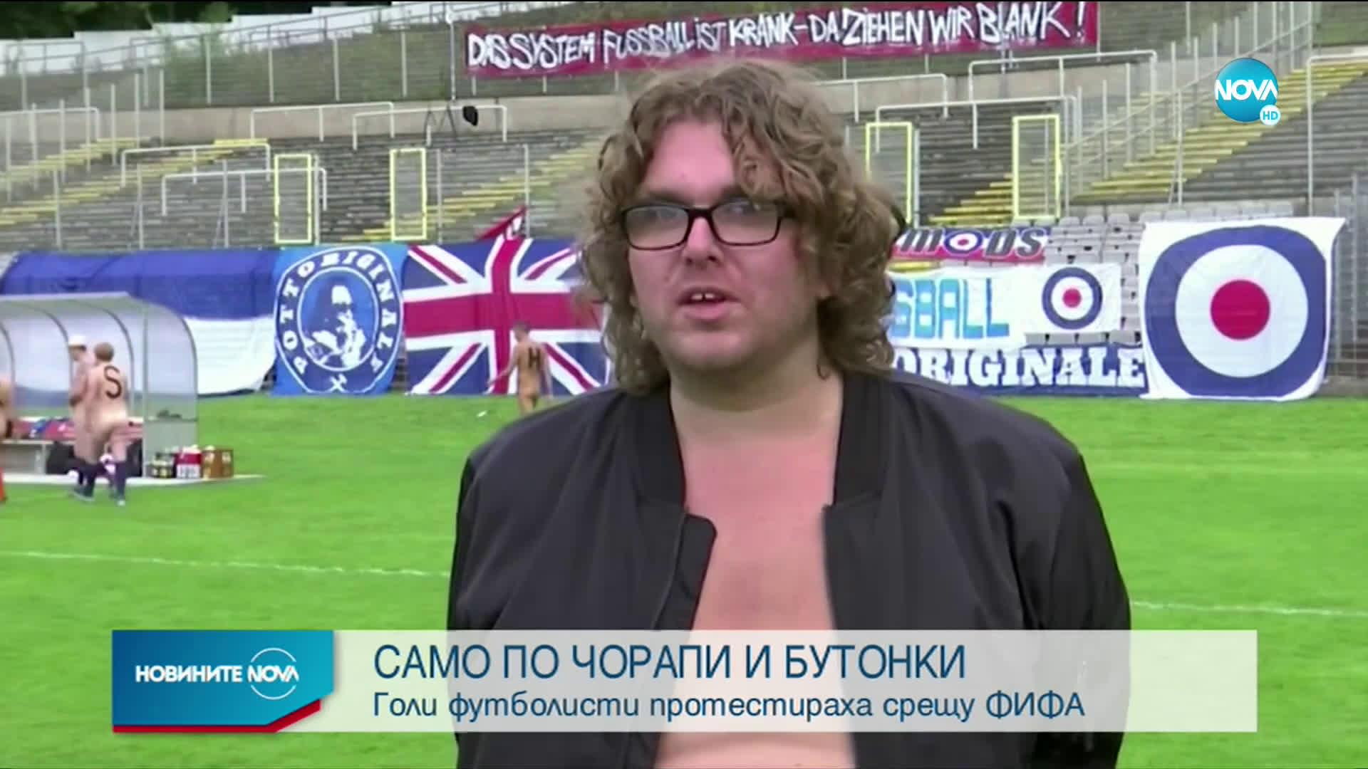 Голи футболисти протестираха срещу ФИФА