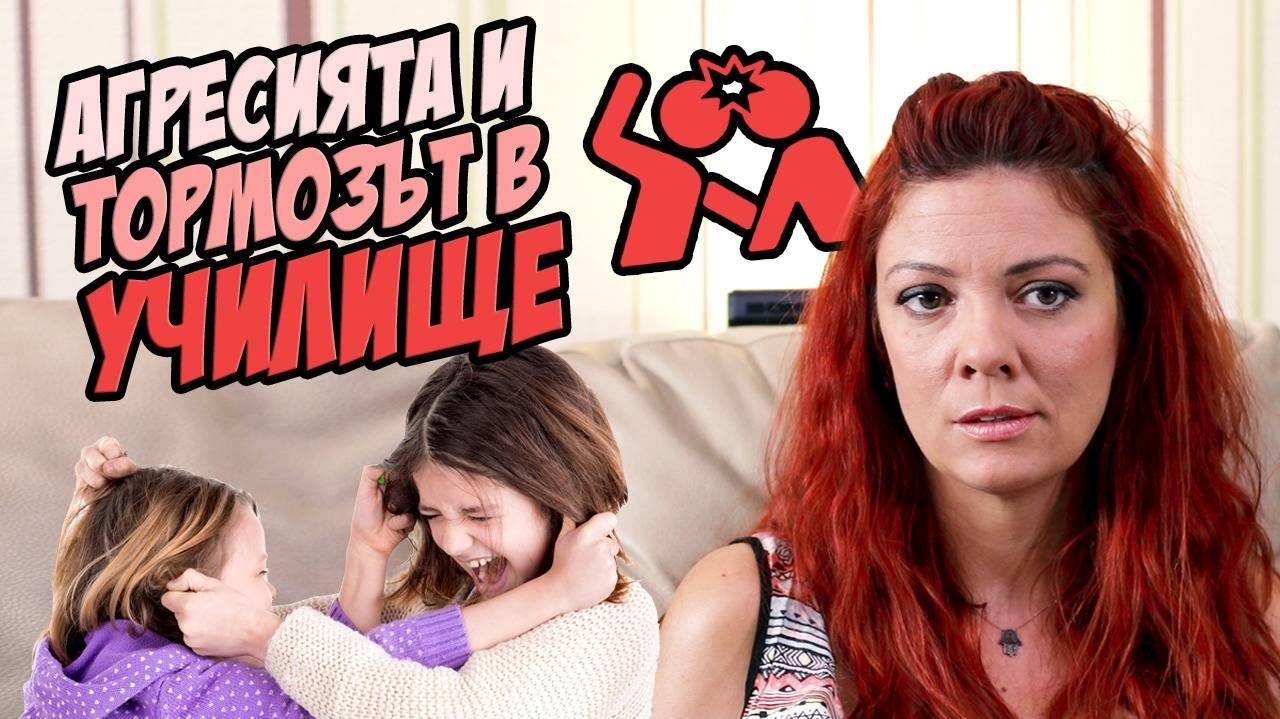 Тормозът и агресията в училище (Mamma Mia)