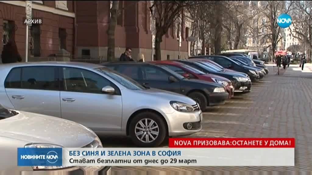 """Без """"синя"""" и """"зелена"""" зона в София до 29 март"""