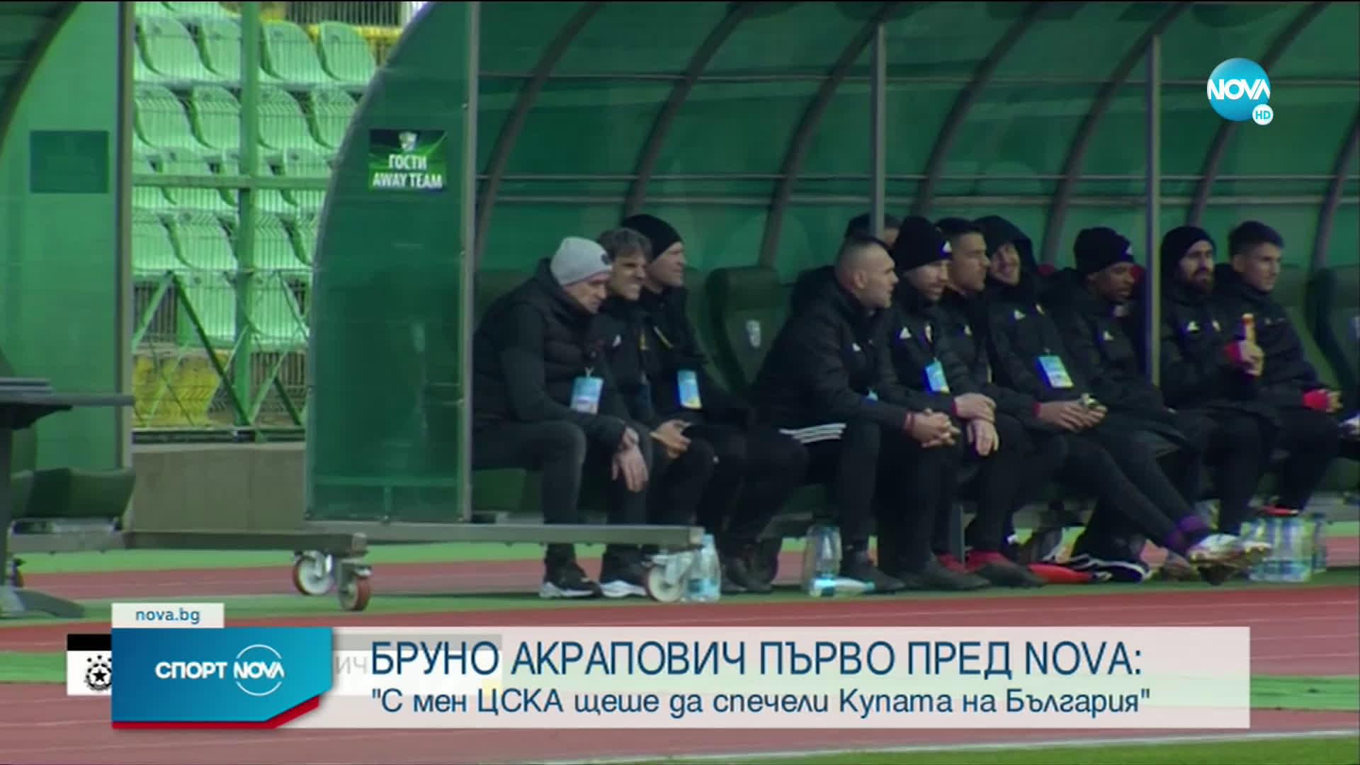 САМО ПРЕД NOVA: Бруно Акрапович след уволнението му от ЦСКА