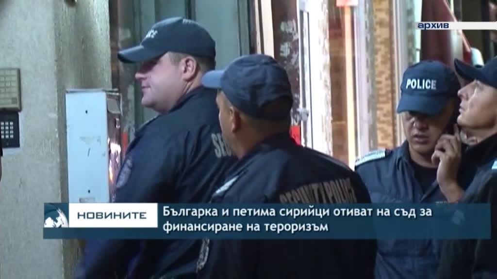 Българка и петима сирийци отиват на съд за финансиране на тероризъм