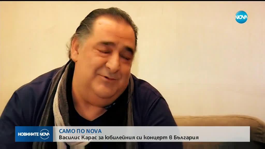 """В аванс от \""""Събуди се\"""": Василис Карас пред NOVA"""