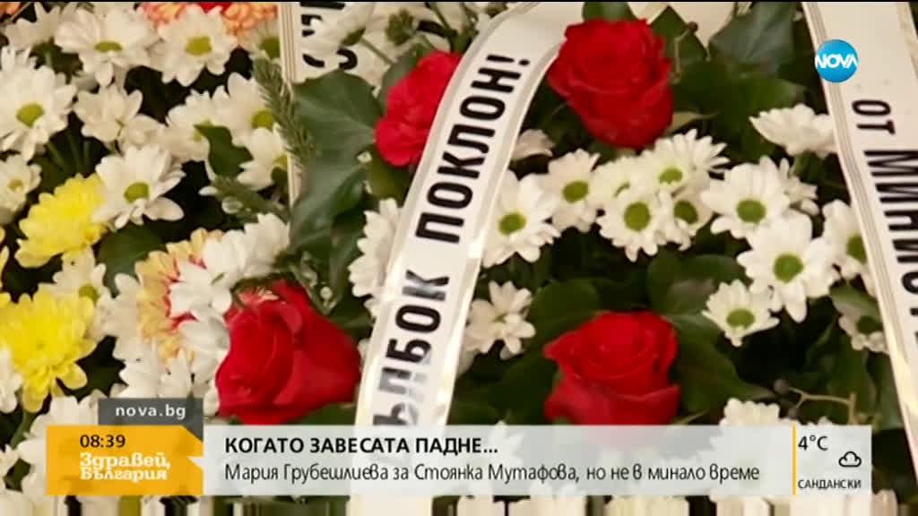КОГАТО ЗАВЕСАТА ПАДНЕ: За Стоянка Мутафова, но не в минало време