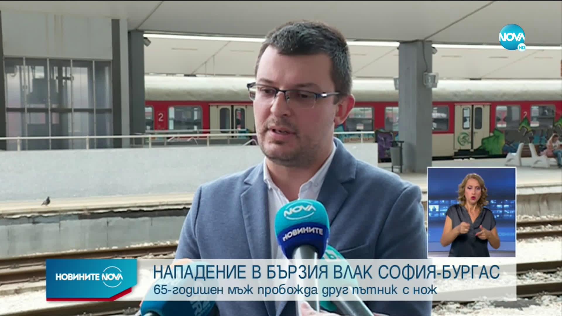 Мъж намушка друг в бързия влак София-Бургас (ВИДЕО)