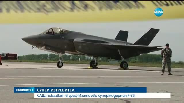 САЩ показват в Граф Игатиево супермодерния F-35