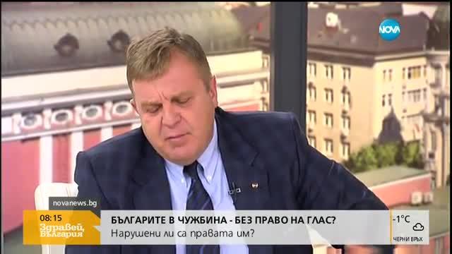 Българите в чужбина – без право на глас?