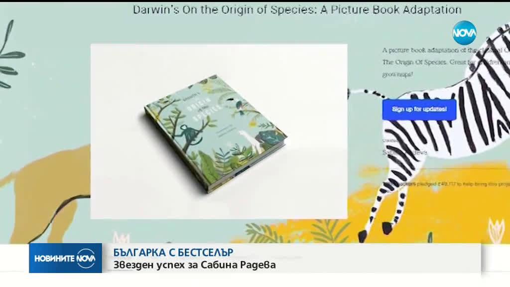 Българка с бестселър: Сабина Радева предизвика фурор на британския книжен пазар