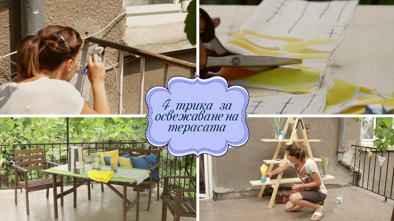4 лесни трика как да освежите терасата
