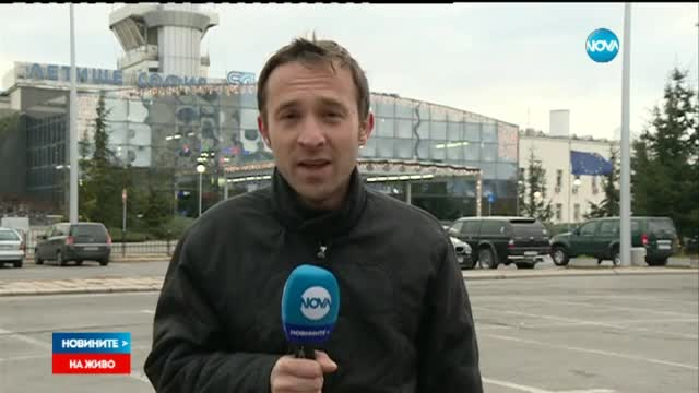 Терминал 1 на летището в София отново работи нормално