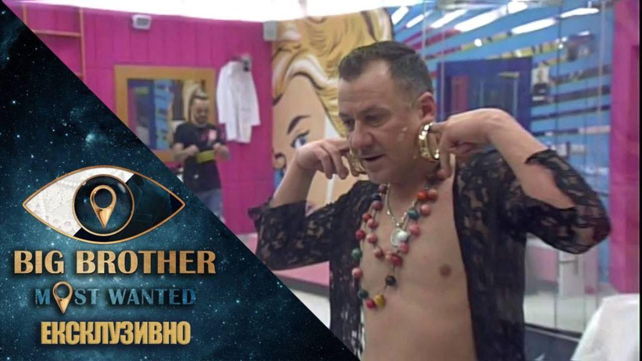 Гъмов се облича като жена – Big Brother: Most Wanted 2018