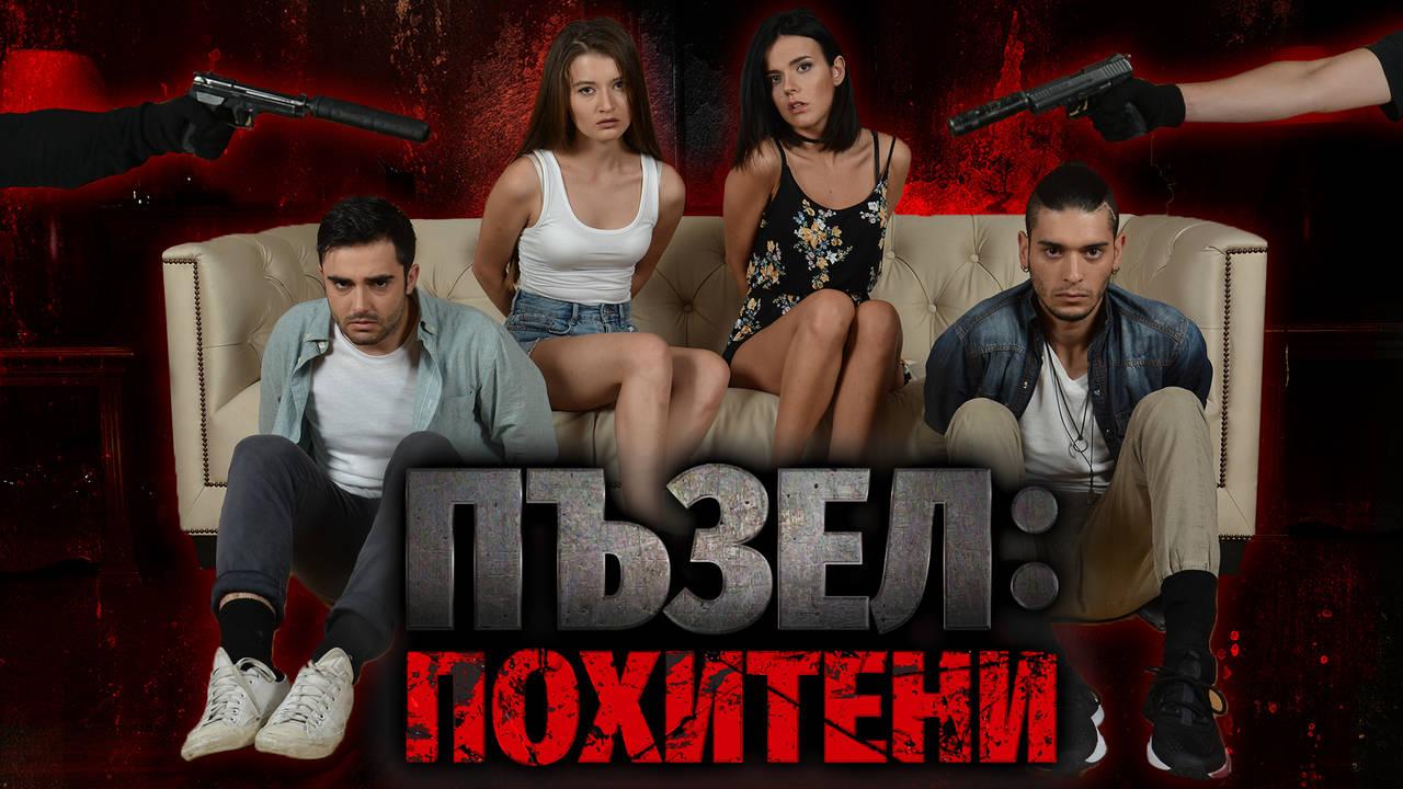 """Една нощ в ада - гледай първи кадри от БГ екшън сериала \""""Пъзел: Похитени\""""!"""