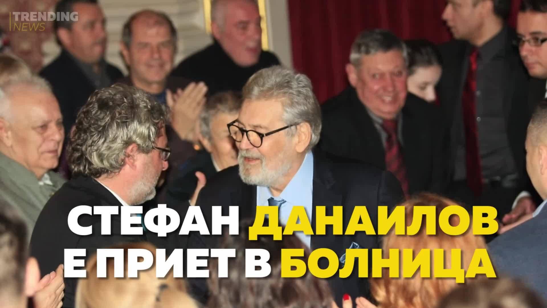 Стефан Данаилов е приет в болница