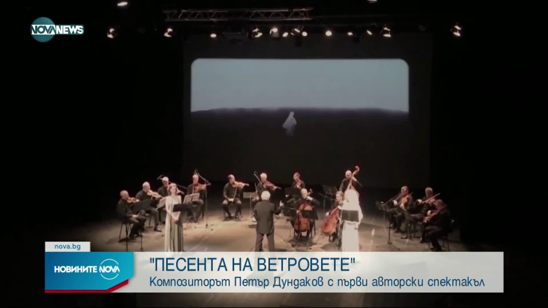 Петър Дундаков с концерт-спектакли с класическа и арт музика
