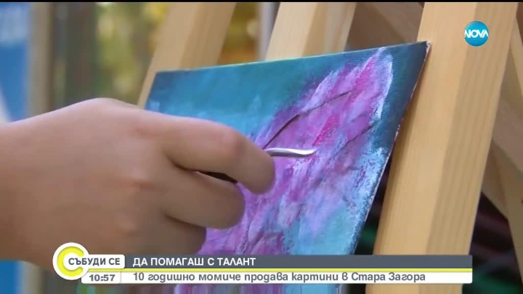 ПОМОЩ С ТАЛАНТ: Дете продава картините си, за да ремонтира къщата на своите баба и дядо
