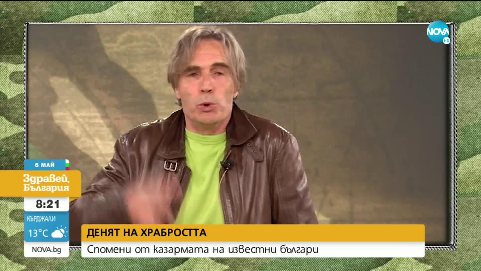 Спомени от казармата - Васил Бинев