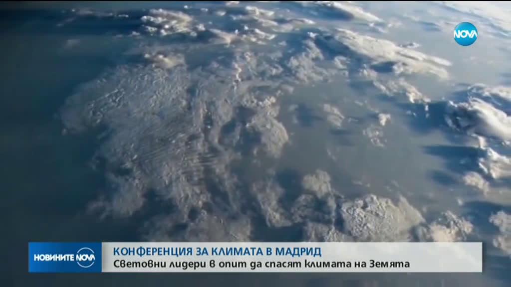 Бойко Борисов на конференция по изменение на климата