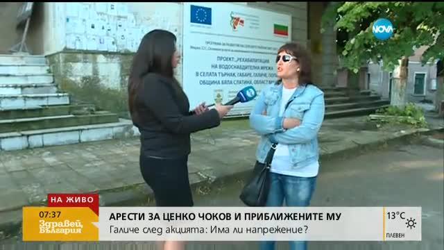Какво мислят хората в Галиче за ареста на Ценко Чоков?