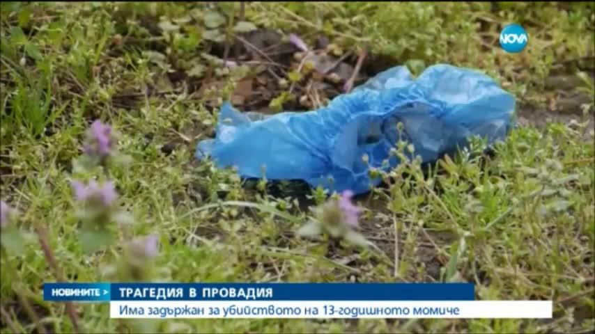 Трагедия в Провадия: Има задържан за убийството на 13-годишната Александра