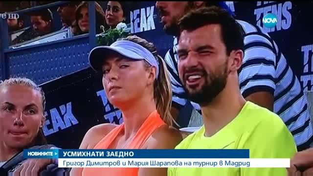Маша и Гришо подозрително близки в Мадрид