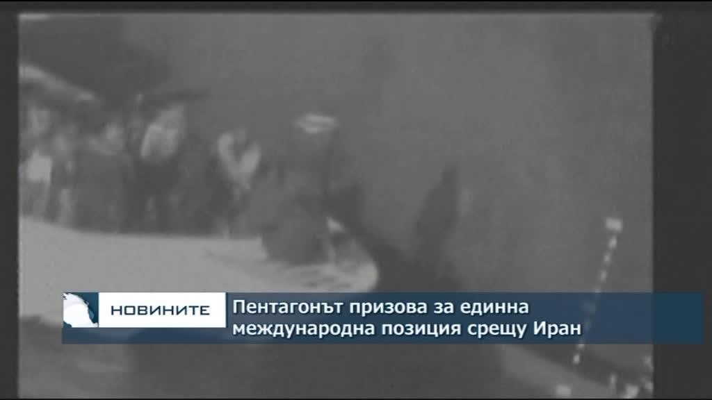Централна обедна емисия новини - 13.00ч. 15.06.2019