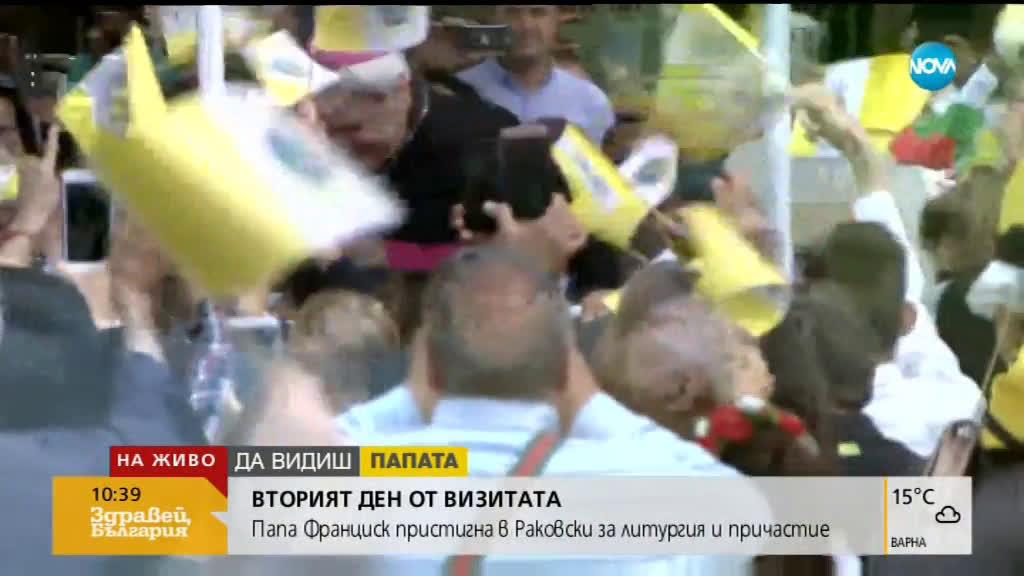 Папа Франциск сред хората в Раковски, дава първо причастие на 250 деца