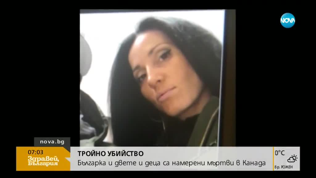 ТРОЙНО УБИЙСТВО В КАНАДА: Убити са българка и децата й