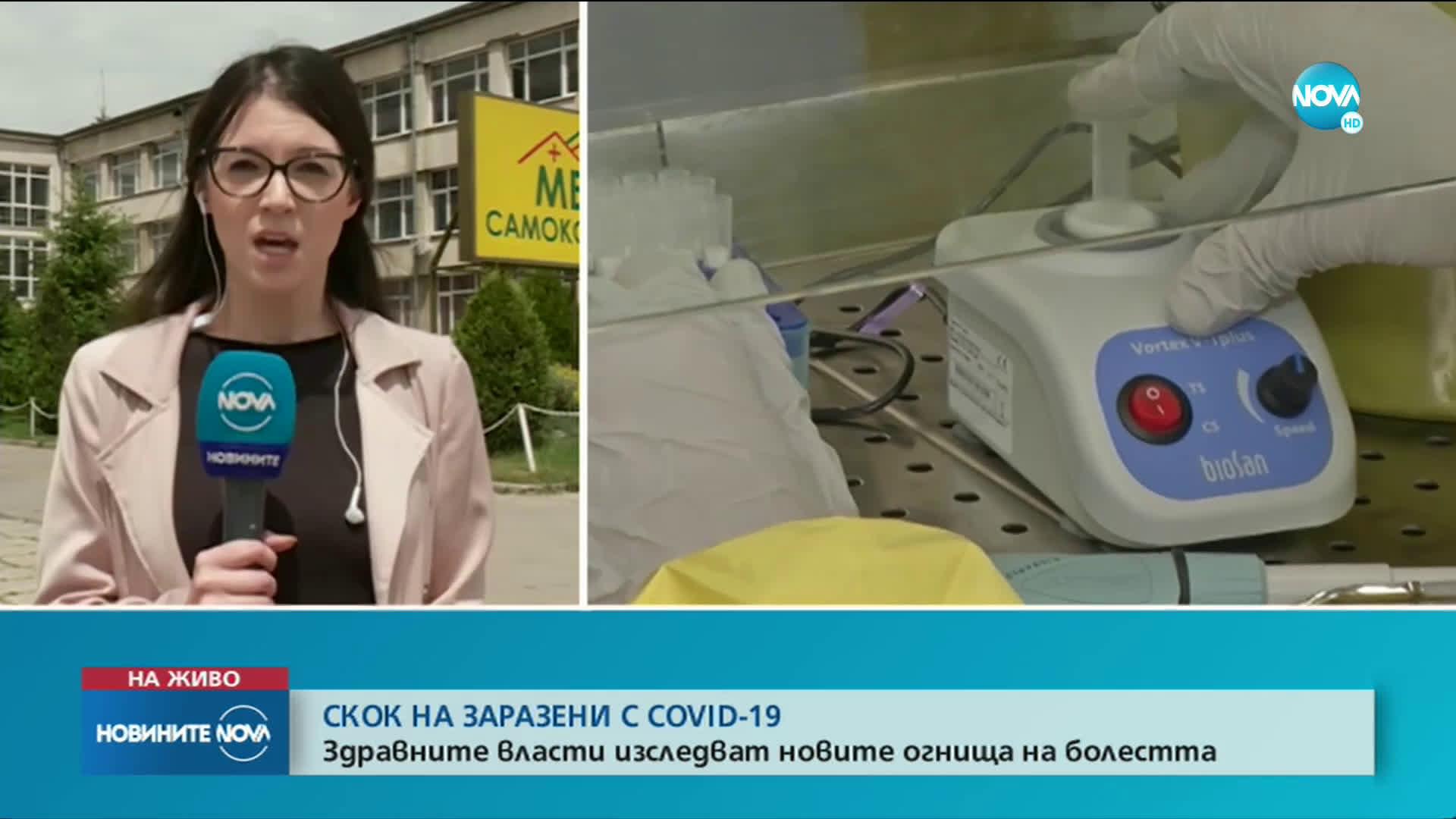 Няма нови случаи на заразени с COVID-19 в Самоков