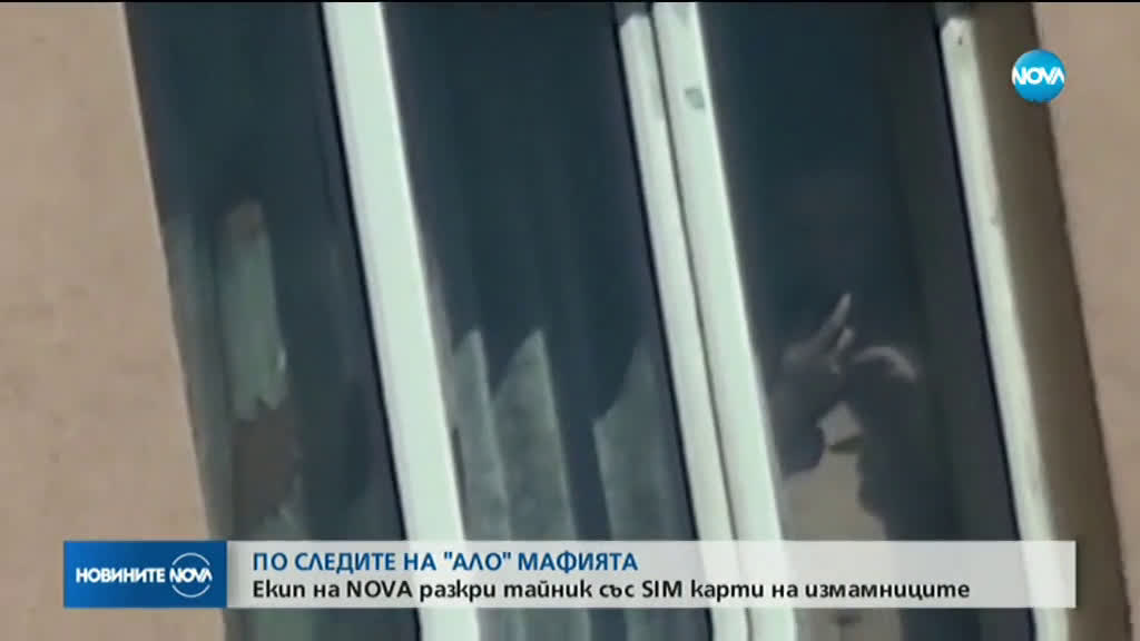 """След разследване на NOVA: Арести на """"ало"""" измамници във Ветово"""