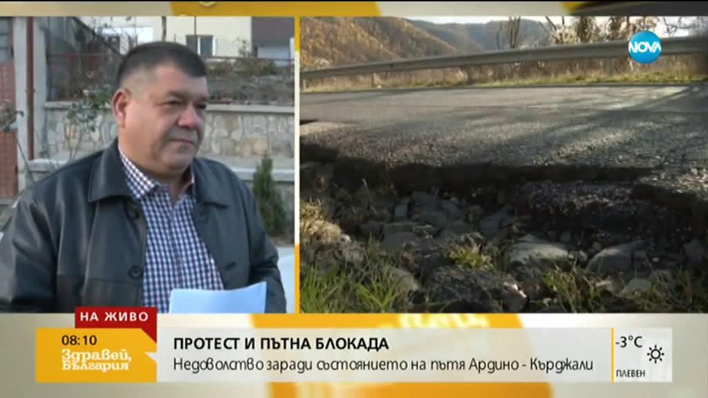 Недоволни граждани блокираха главния път Ардино – Кърджали