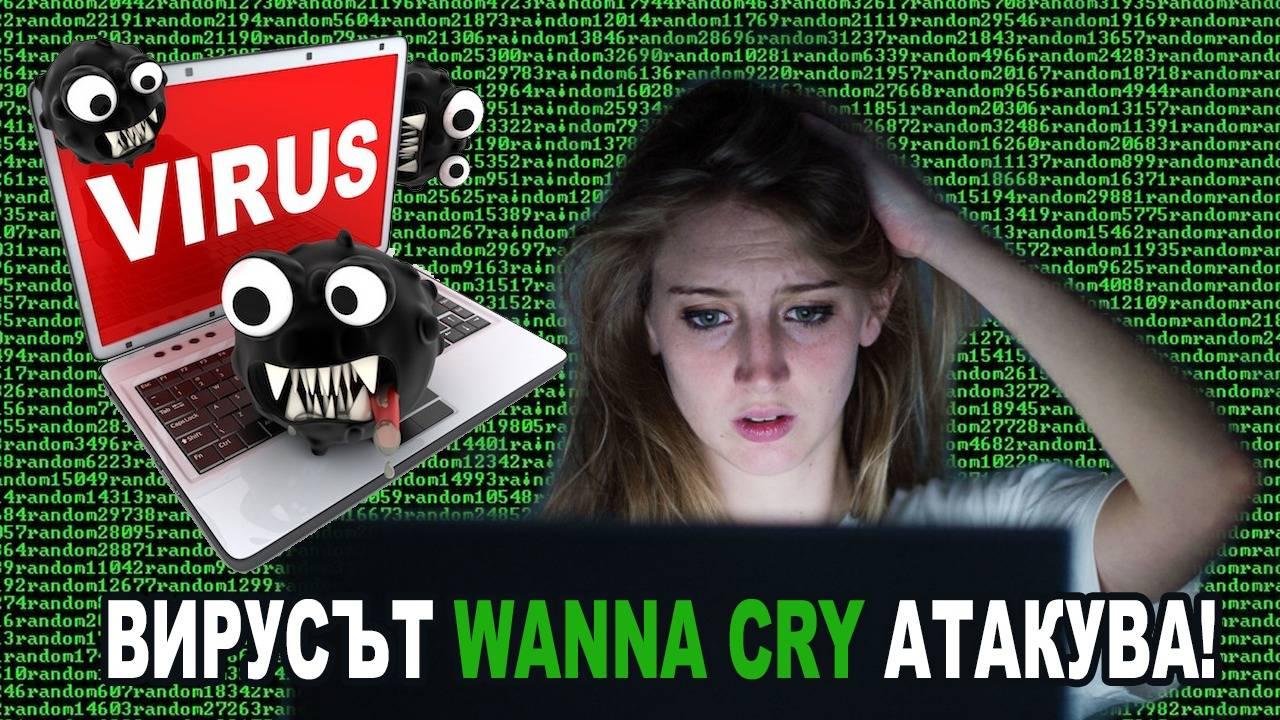 Как да не се заразиш с вируса Wannacry?