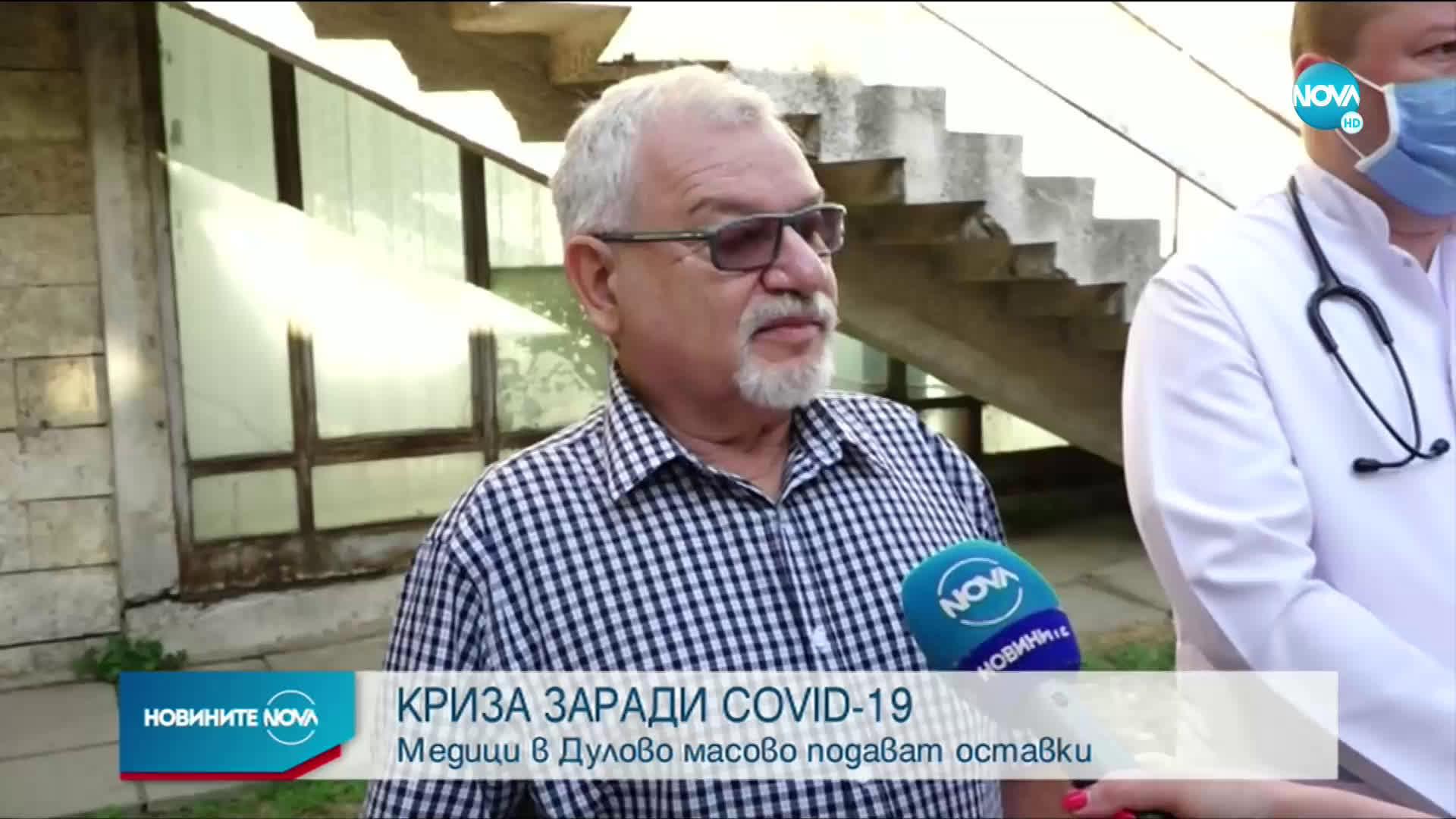 Масови оставки на медици в болницата в Дулово