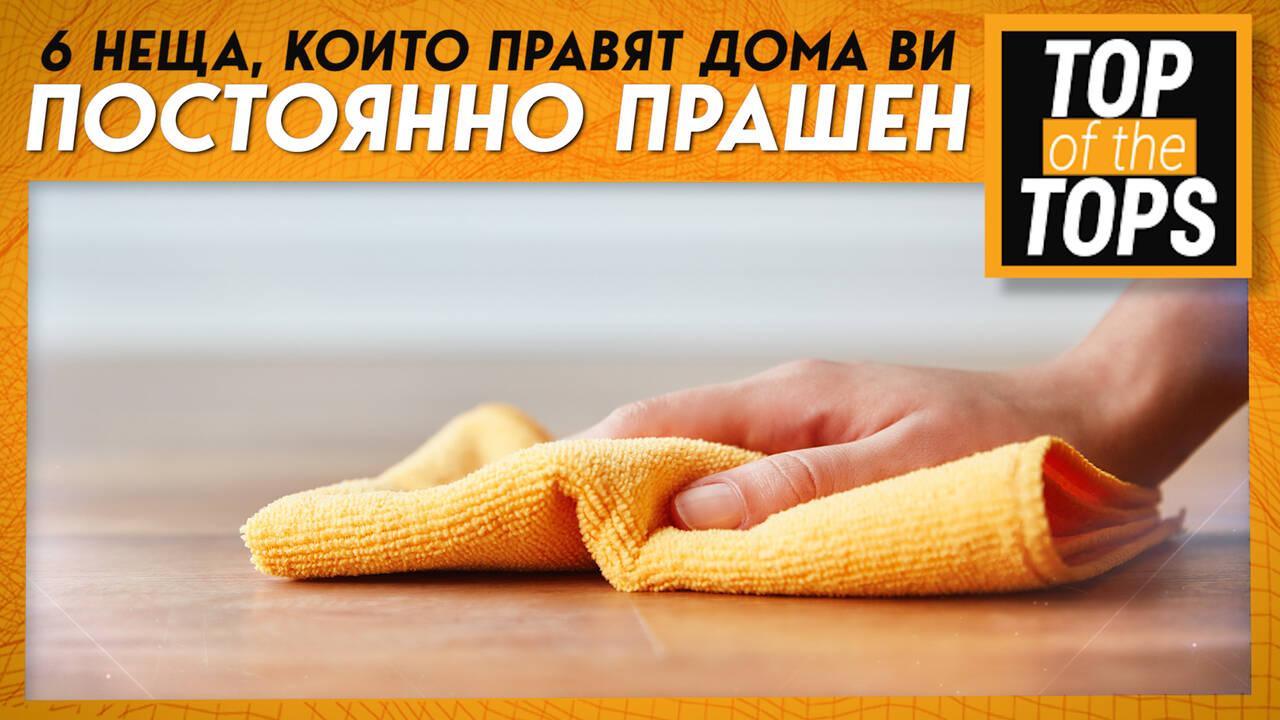 7 неща, които правят дома ви постоянно прашен