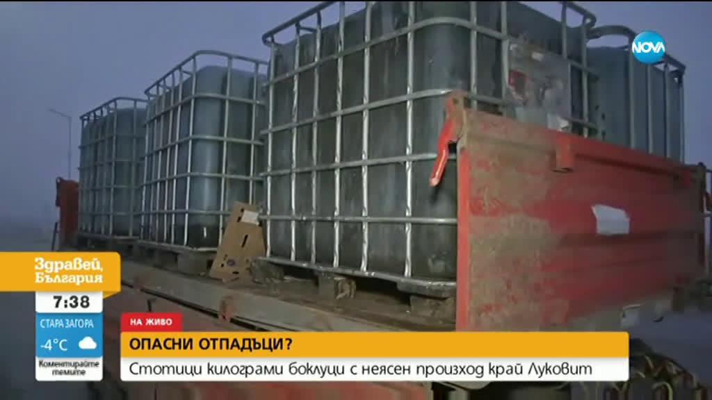 Тонове боклуци с неясен произход край Луковит